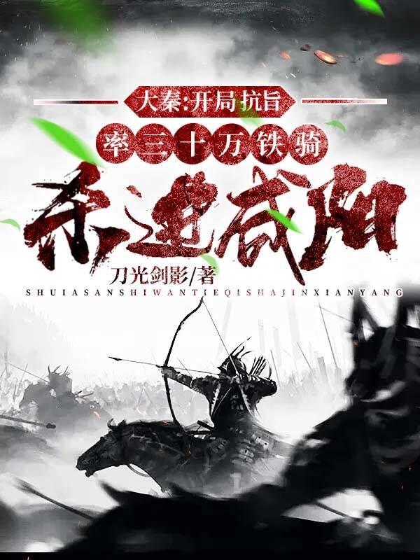 大秦:开局抗旨,率三十万铁骑杀进咸阳