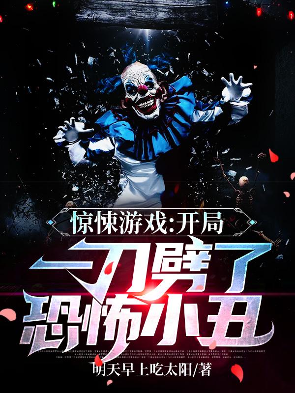惊悚游戏:开局一刀劈了恐怖小丑